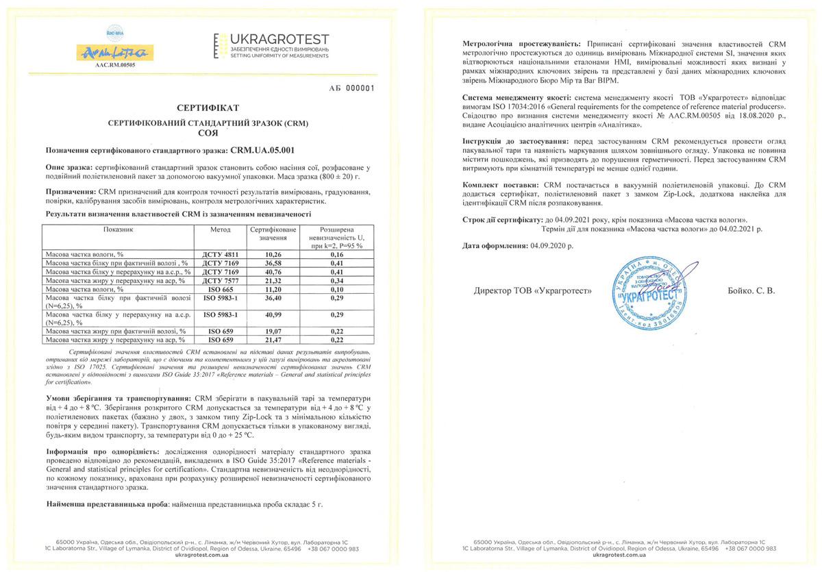 Сертифікат УКРАГРОТЕСТ стандартний зразок зерна CRM