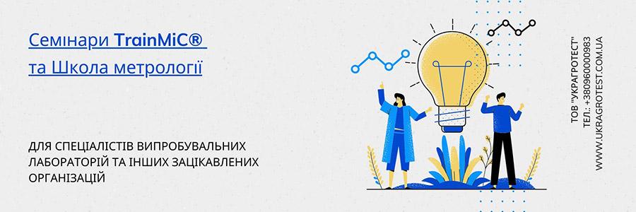 Організація професійних навчальних курсів для співробітників для хімічних і біоаналітичних лабораторій