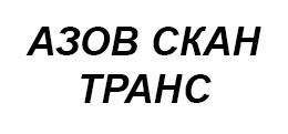 Азов Скан Транс, ТОВ