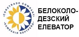 Белоколодезский елеватор