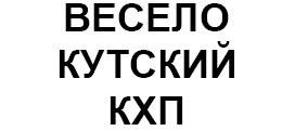 ВЕСЕЛО-КУТСЬКИЙ КОМБІНАТ ХЛІБОПРОДУКТІВ