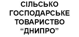 """СІЛЬСЬКОГОСПОДАРСЬКЕ ТОВАРИСТВО """"ДНИПРО"""""""