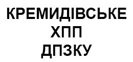 Кремидівське ХПП, ДПЗКУ