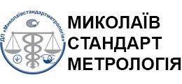 ДП «Миколаївстандартметрологія»