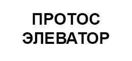 Протос елеватор