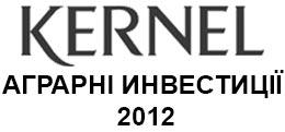 Аграрні Инвестиції  2012, Кернел групп