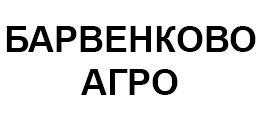 Барвенково-Агро