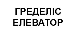 Гределіс елеватор