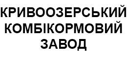 Кривоозерський комбікормовий завод