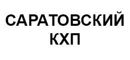 Саратовський комбінат хлебопродуктів