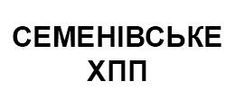 Семенівське ХПП