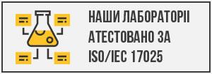 Показники якості еталонних зразків отримані хімічним методом в лабораторіях атестованих по ISO/IEC 17025