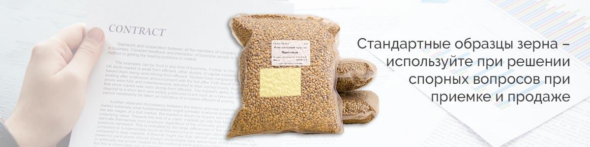 Стандартные образцы зерна с известными показателями качества для проверки компетентности лаборатории