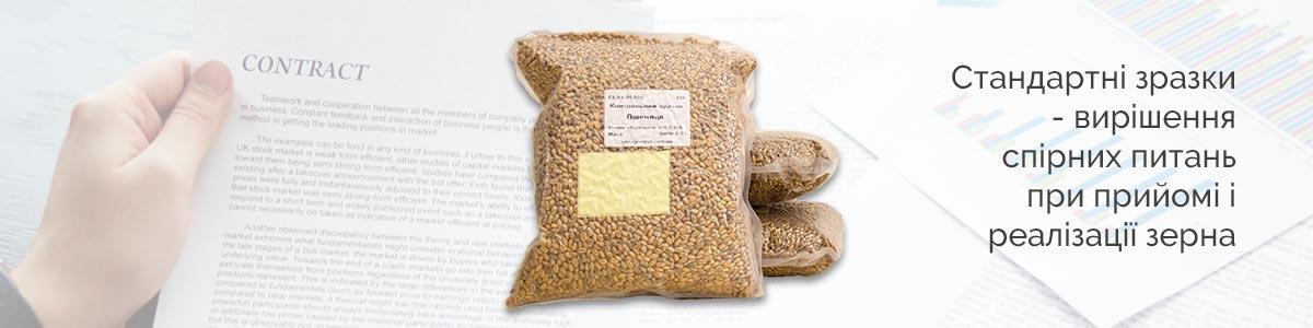 Використовуйте контрольні зразки для вирішення спірних питань при прийманні і продажу зерна
