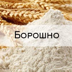 Сертифіковані зразки борошна пшеничного з відомими якосними характеристиками для лабораторій