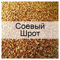 Стандартные образцы соевого шрота с известными показателями качества