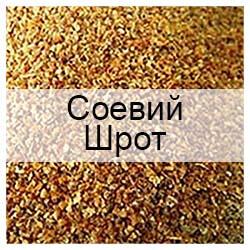 Стандартні зразки шроту сої з відомими показниками якості