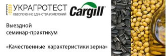 Cargill | Підвищення кваліфікації співробітників лабораторій