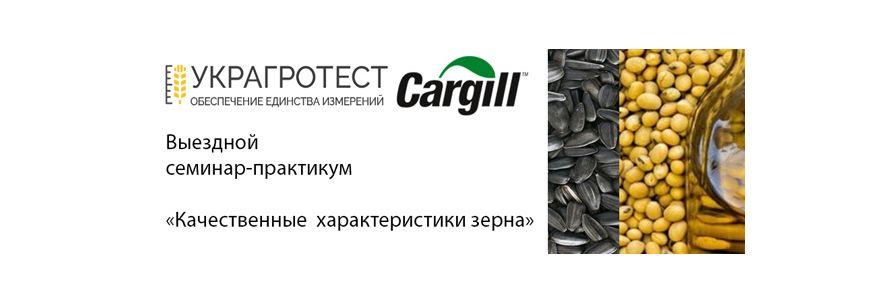 Cargill   Повышение квалификации сотрудников лабораторий